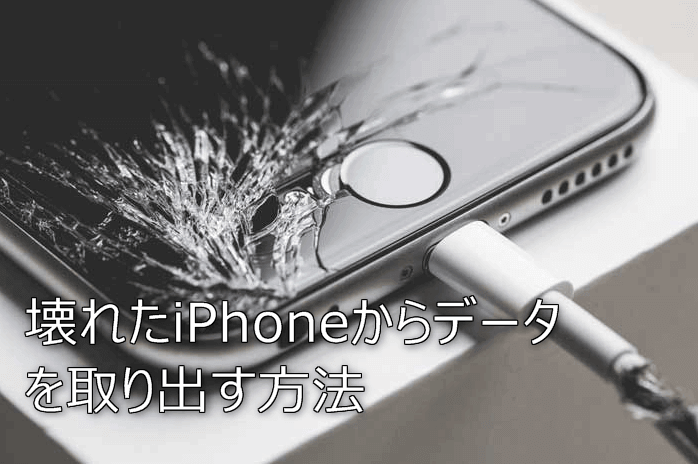 壊れたiPhoneからデータの取り出し方
