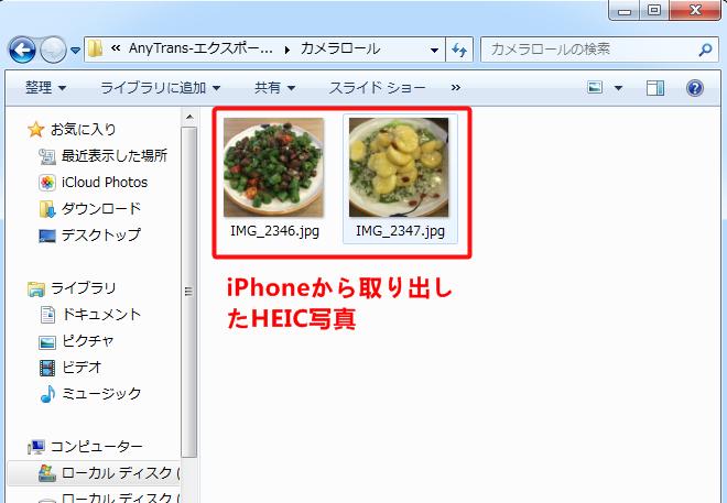 iPhoneからHEICファイルを取り出す方法 6