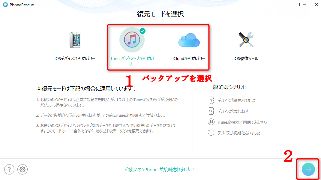 Step 1 PhoneRescue for iOSを立ち上げる