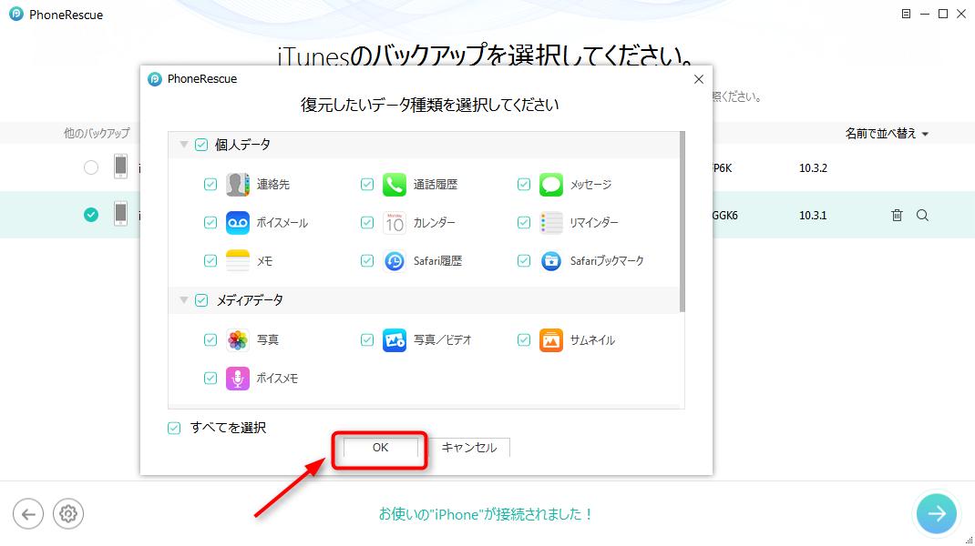 Step 4 水没したiPhoneのバックアップからデータを取り出す