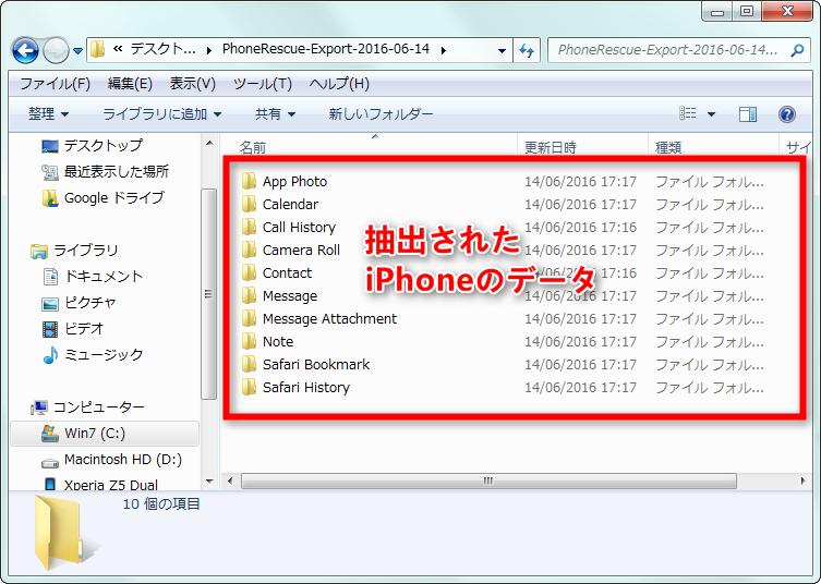 PhoneRescue - iOSデータ復元で水没したiPhoneのデータを取り出す