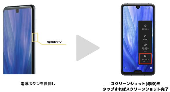 写真元: jp.sharp - 「スクリーンショットを撮る」をタップ