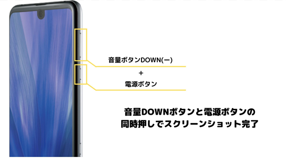 写真元: jp.sharp - 電源ボタンと音量DOWNキーを押す