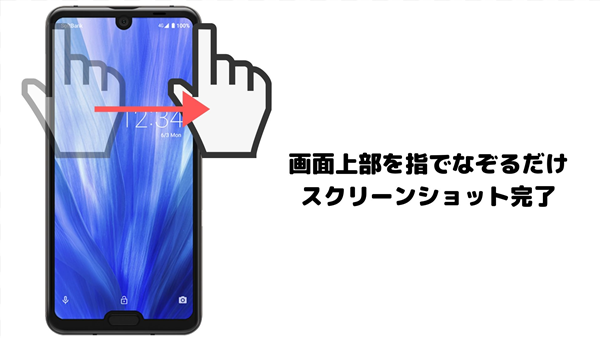 写真元: jp.sharp - 画面上部をスライドする