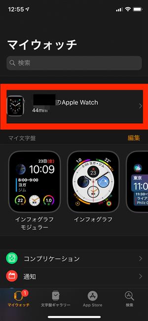 Apple Watchアカウントをタップ
