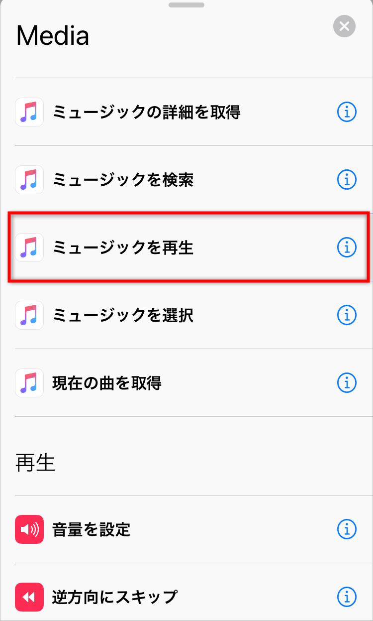「ミュージック再生」をタップ