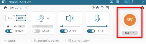 写真元:fonepaw.jp - recボタンを押す