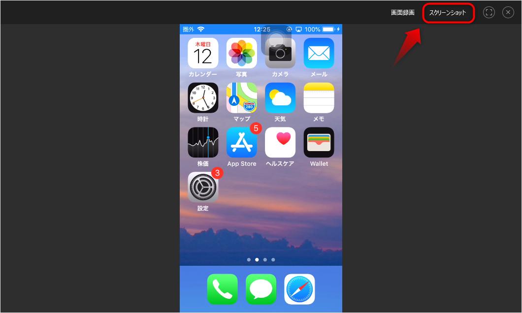 iPhoneで画面をスクリーンショット