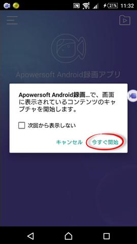 「今すぐ開始」をタップ 写真元:apowersoft