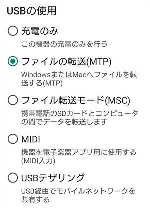 「ファイルの転送」(「MTP」)を選択 画像出典:sp7pc.com