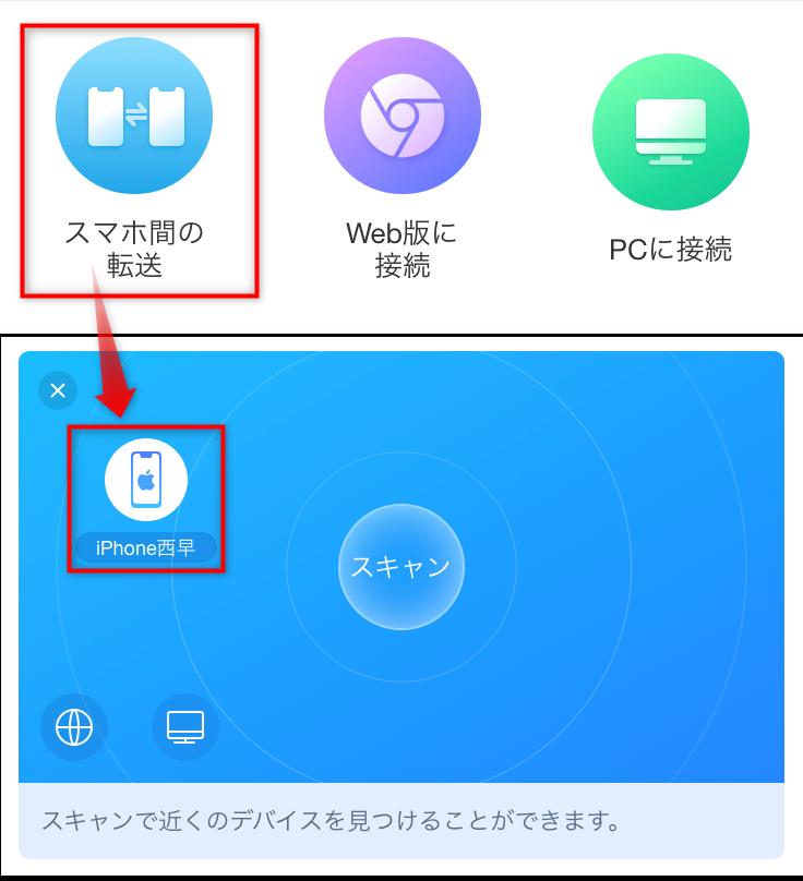 「スマホ間の転送」をタップ - 検索されたiPhoneをタップ