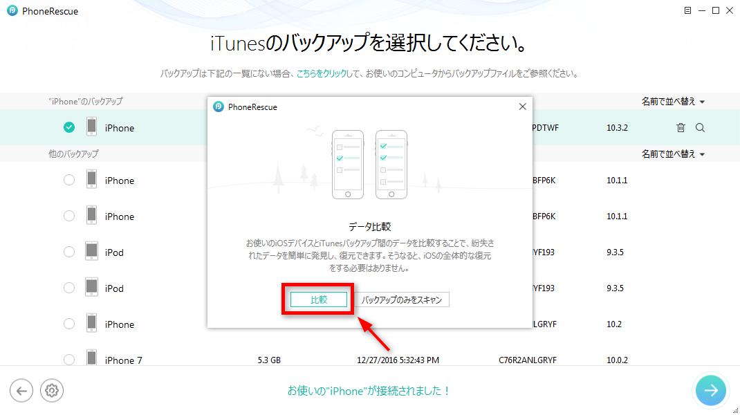 iPhoneをアップデートしたら、連絡先が消えた場合の対処法