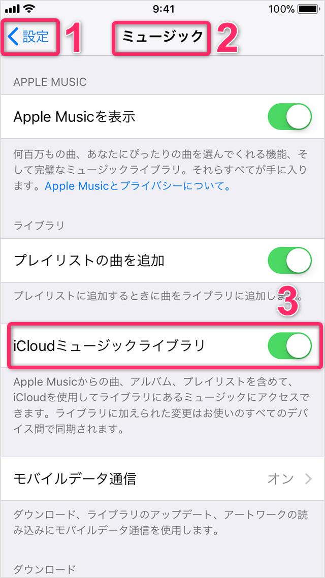 iCloud ミュージックライブラリを有効にする方法