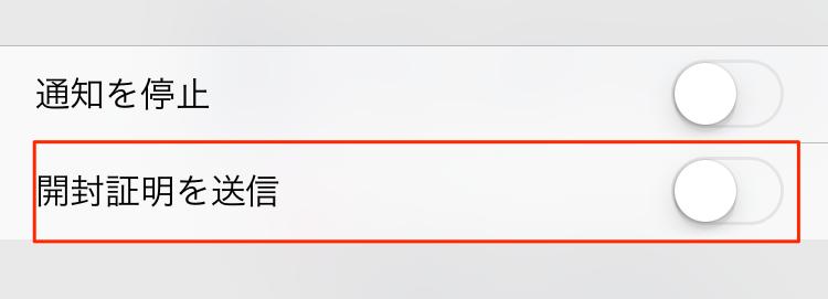 iOS 10の新機能-「開封証明を送信」個別に設定できる