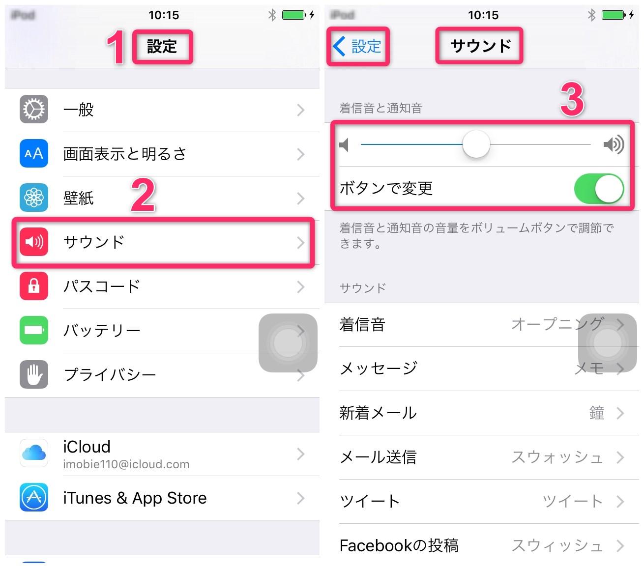 「設定アプリ」で音量を調節する方法
