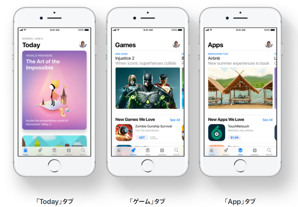 iOS 11の新機能・変更点:新しいApp Store