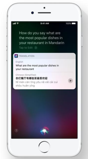iOS 11の新機能・変更点:翻訳できるSiri