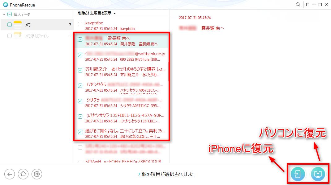 iPhoneをアップデートしたら、メモが消えた場合の対策