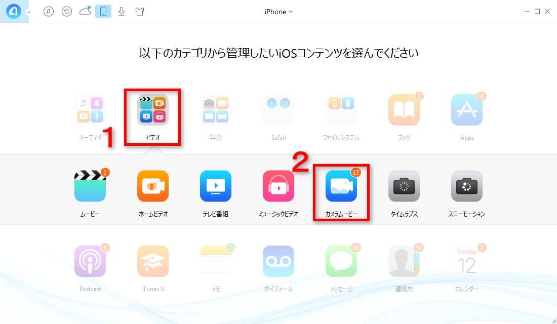 録画アプリで作成した動画をパソコン・ほかのiPhoneに移行する