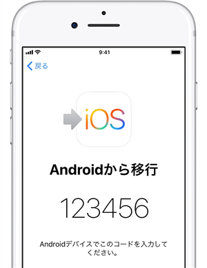 「Move to iOS」の注意点