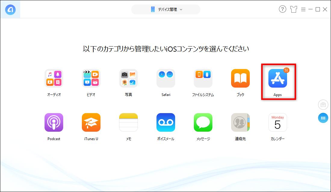 iPhoneのアプリを整理する 1-1