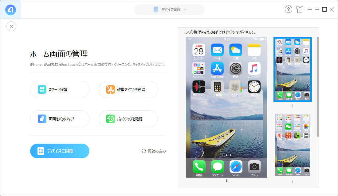 iPhoneのアプリを整理する 3-1