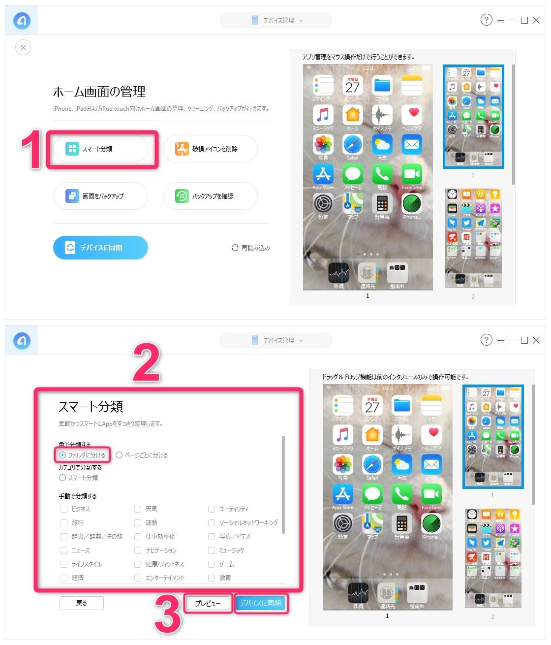 完全-iPhoneホーム画面の復元/整理/ページの減らし方について