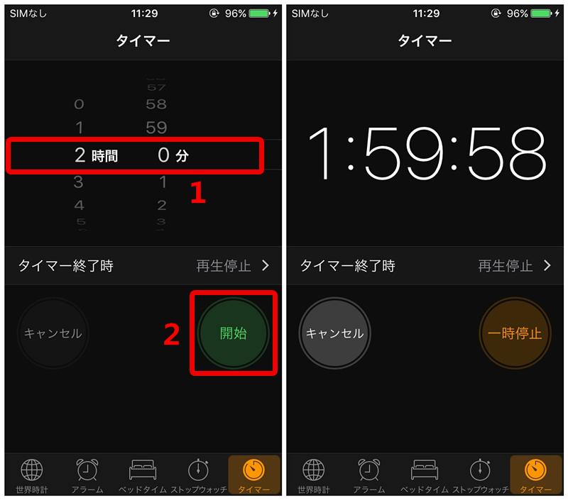 iPhoneで再生している音楽をタイマーで自動停止させる方法