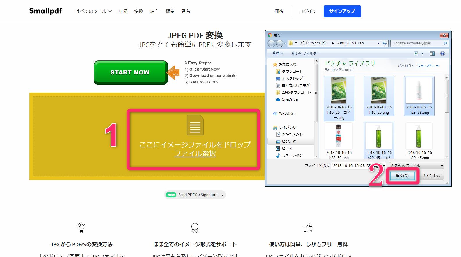 pdf to jpg 変換 online