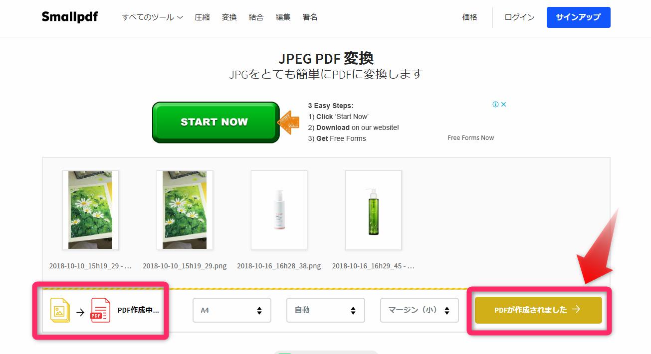 どっちがいい?onlineでJPGを一括結合PDFファイルに変換-無料サイト