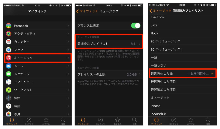Apple WatchでiPhoneの音楽を聴く