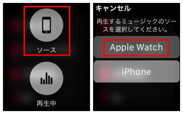 Apple Watchでい音楽のソースを選択する