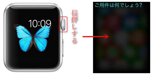 Apple WatchでSiriを使う方法