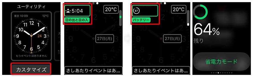 Apple Watchのバッテリー残量を表示する