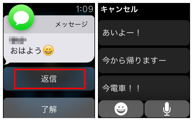 Apple Watchでメッセージを返信する