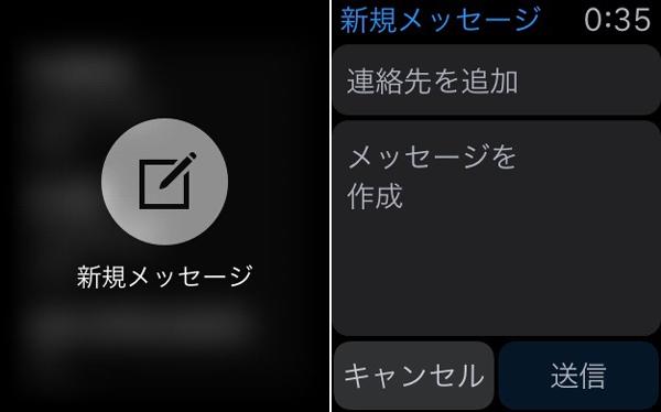 Apple Watchでメッセージを送信する
