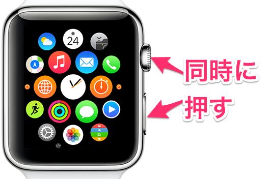 Apple Watchでスクリーンショットを撮る