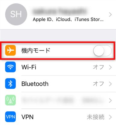 iPhoneでインタネットに接続できない場合の対策