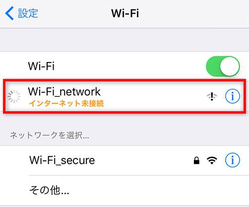 wifi 接続 できない