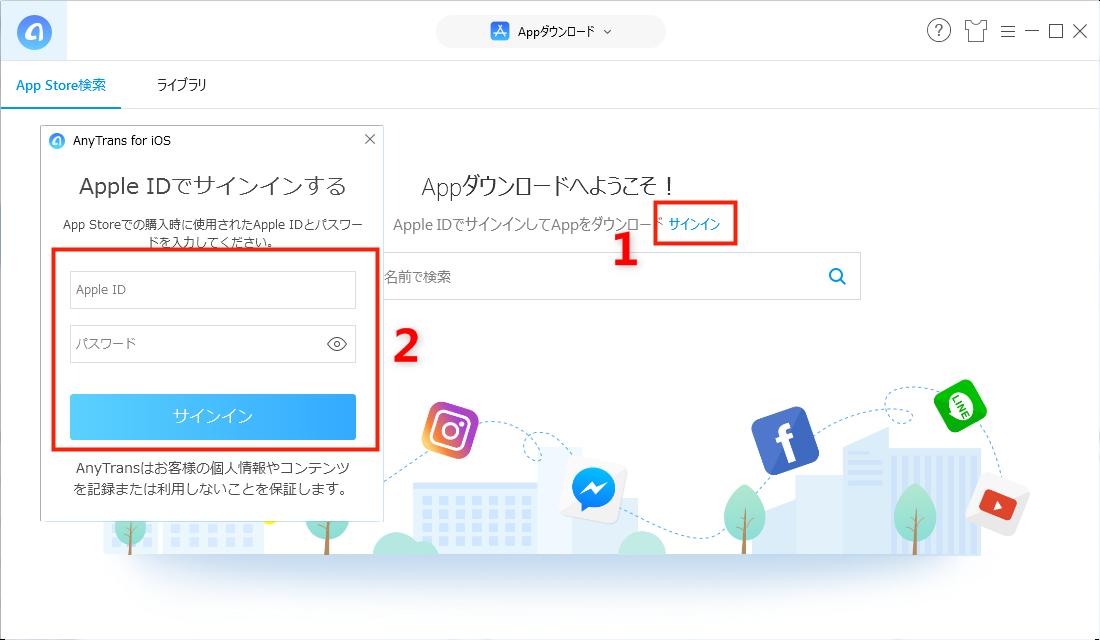 【iTunesのかわり】iPhoneのアプリを管理するツールおすすめ 2