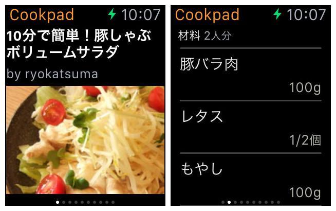 AppleWatchアプリおすすめ - クックパッド