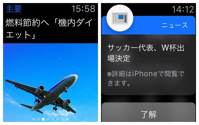 AppleWatchアプリおすすめ - Yahoo!ニュース