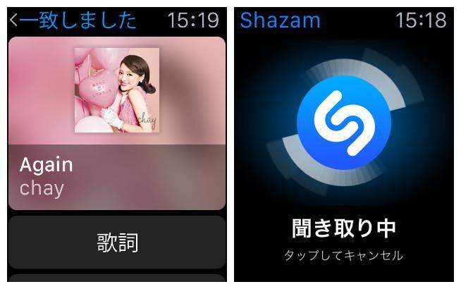 AppleWatchアプリおすすめ - Shazam