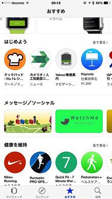 AppleWatchに対応アプリを追加する方法