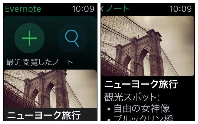 写真元:apple.com AppleWatchアプリおすすめ - Evernote
