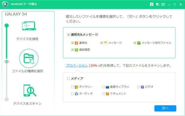 FoneLab Androidデータ復元