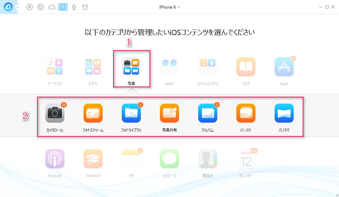 iPhoneの写真をパソコンに移す方法-ステップ1
