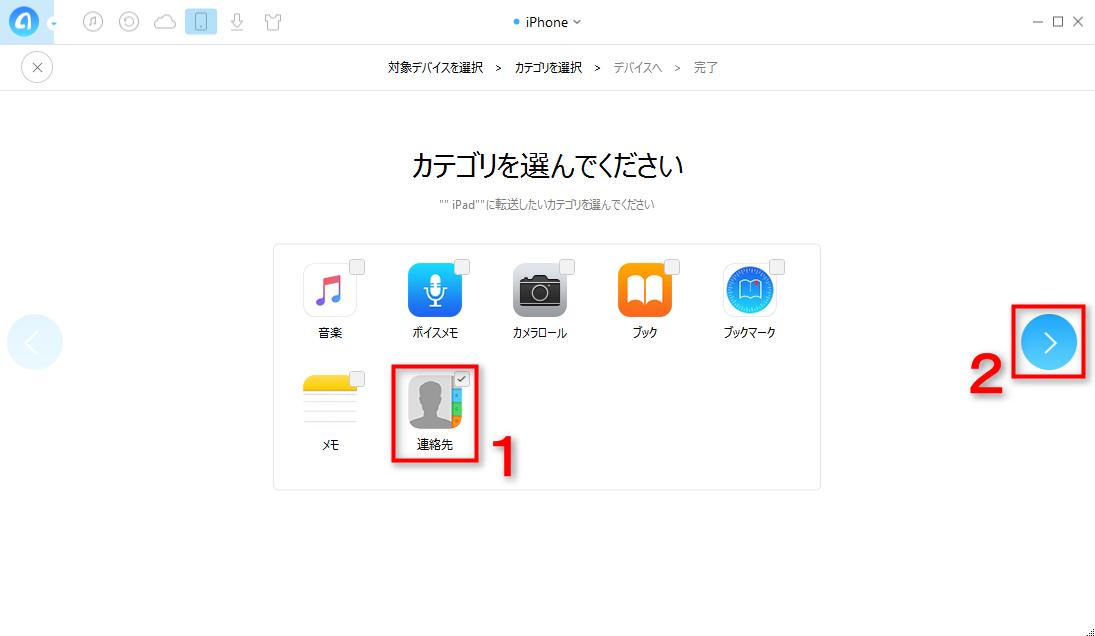 iPhoneからアドレスをiPadに移行する