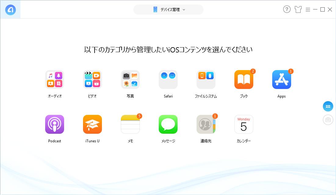 iPadからiTunesへデータを選択的に転送する