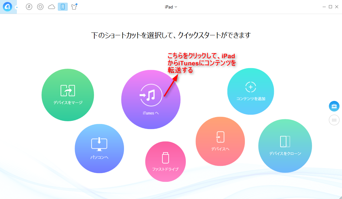 iPadからiTunesへデータを一括転送する ステップ1